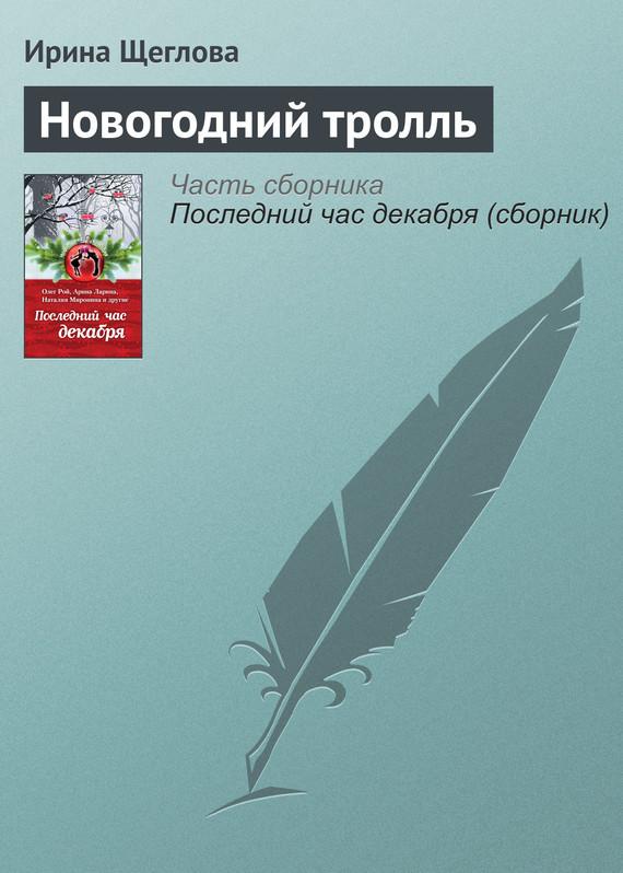 Ирина Щеглова Новогодний тролль москвин а рим город открытый для всех