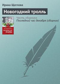 Щеглова, Ирина  - Новогодний тролль