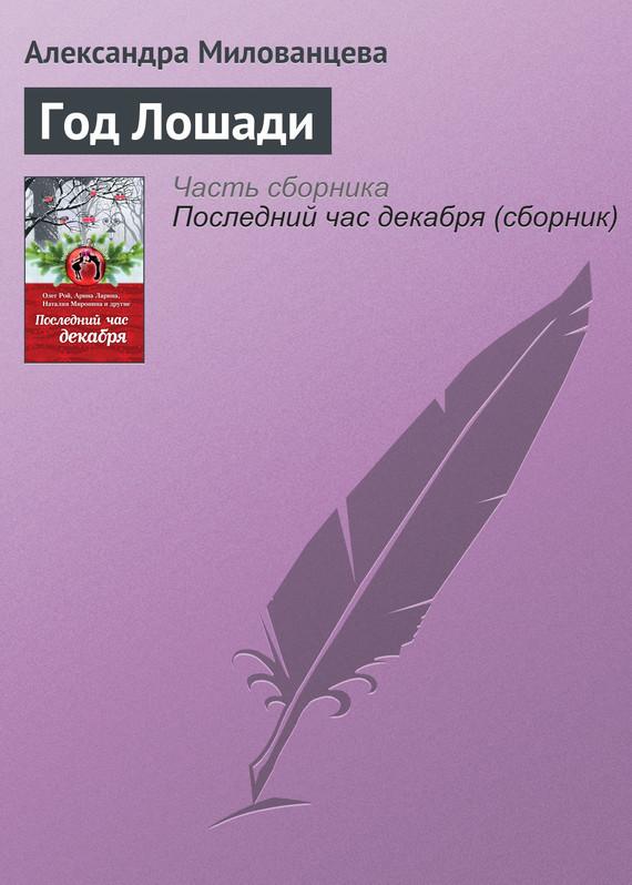 Александра Милованцева Год Лошади