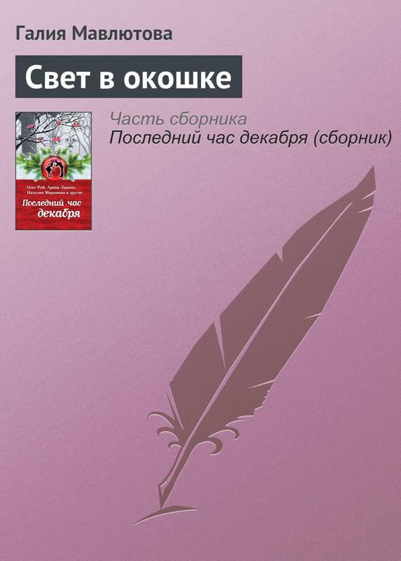 Галия Мавлютова Свет в окошке ISBN: 978-5-699-91583-5 дмитрий марыскин найди свою радость или счастье отприроды
