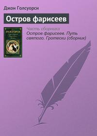 Голсуорси, Джон   - Остров Фарисеев. Книга для чтения на английском языке