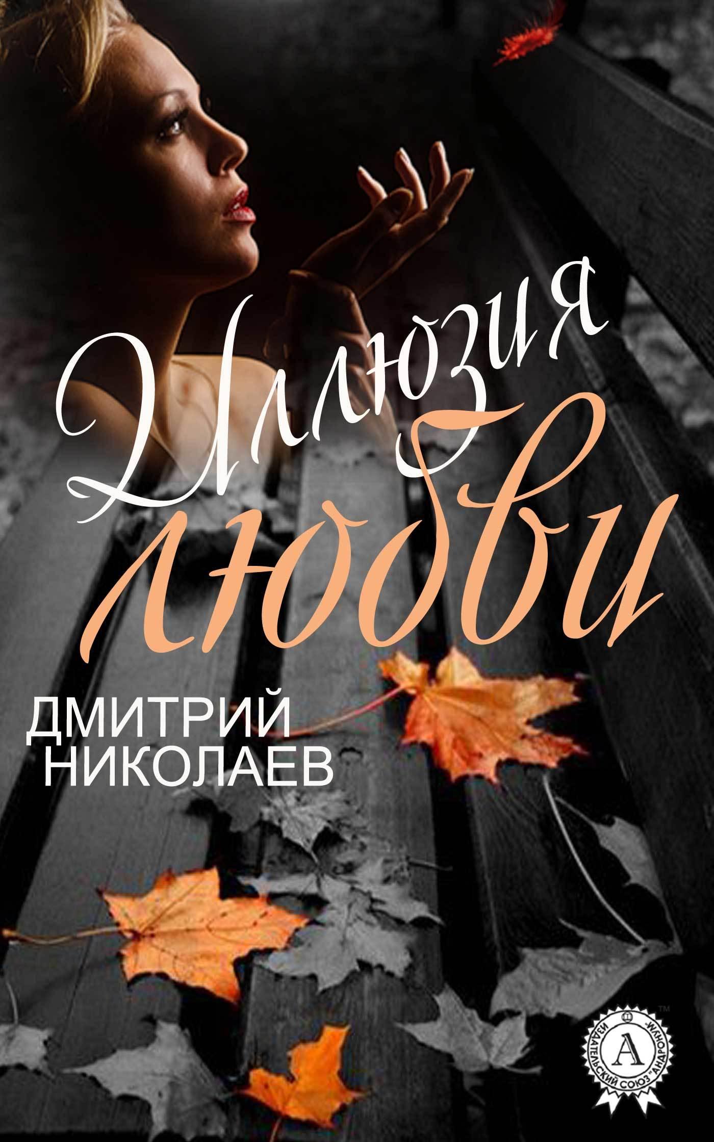 Дмитрий Николаев - Иллюзия любви