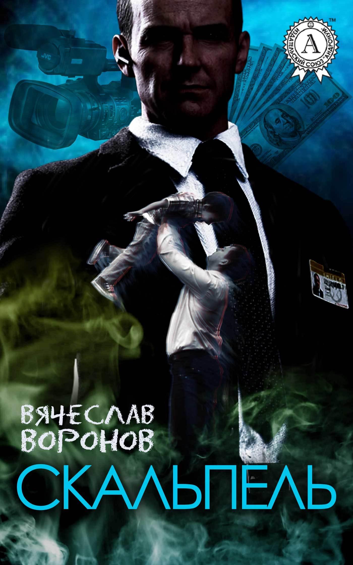 Вячеслав Воронов Скальпель чичваркин е гений если из 100 раз тебя посылают 99…