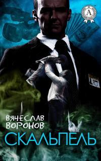 Воронов, Вячеслав  - Скальпель