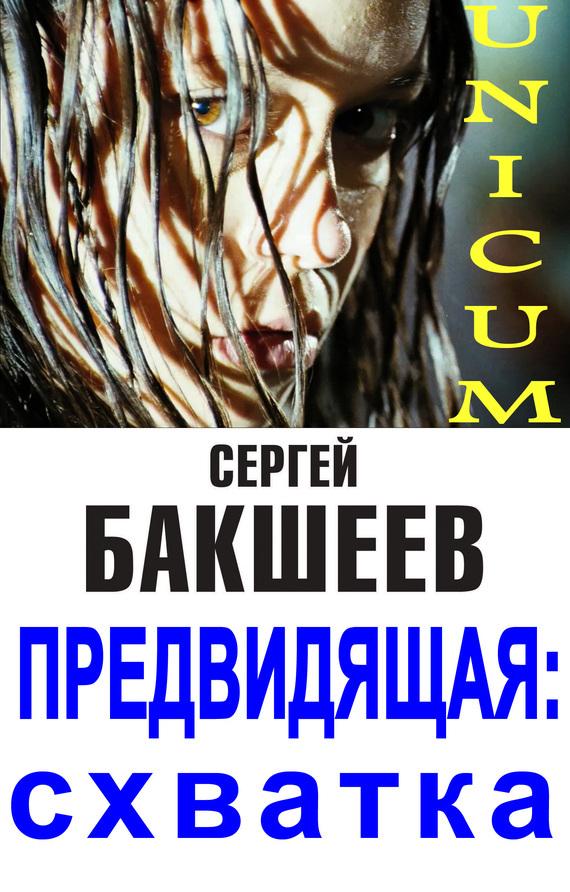 Сергей Бакшеев бесплатно