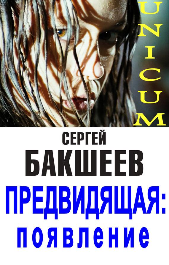 Сергей Бакшеев Предвидящая: появление сергей бакшеев предвидящая схватка