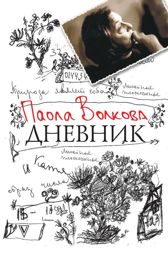 Паола Волкова Дневник яворская и кв жила была собака
