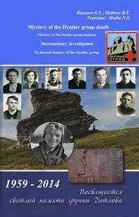 Буянов, Евгений  - Mystery of the Dyatlov group death