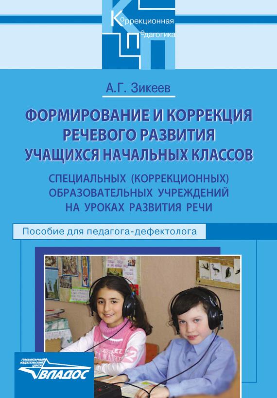 напряженная интрига в книге А. Г. Зикеев
