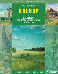 Кадыйрова, Л. Х.  - Пленэр. Практикум по изобразительному искусству