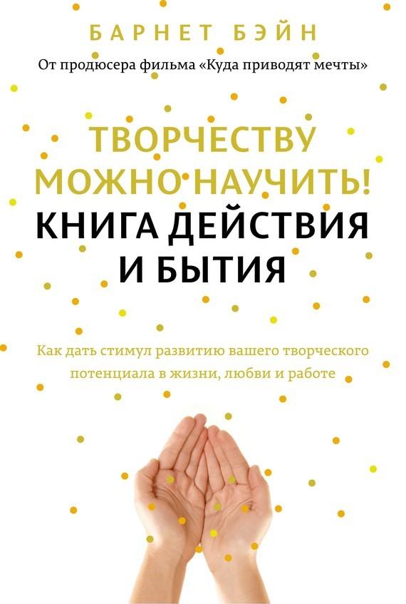 Барнет Бэйн