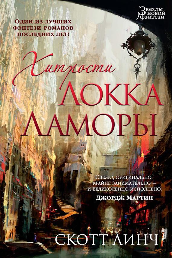 Книга Хитрости Локка Ламоры
