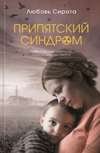 Сирота, Любовь  - Припятский синдром