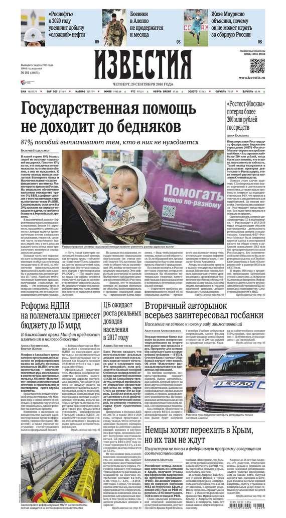 Известия 159-2016