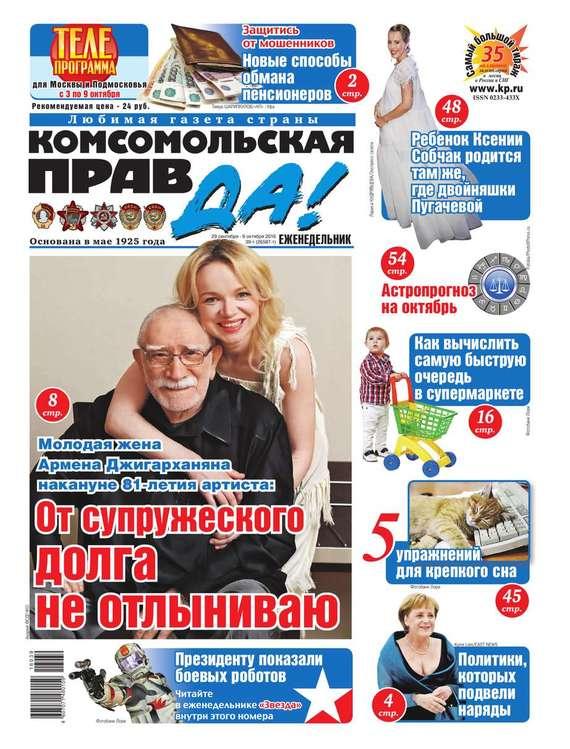Обложка книги газета комсомольская правда