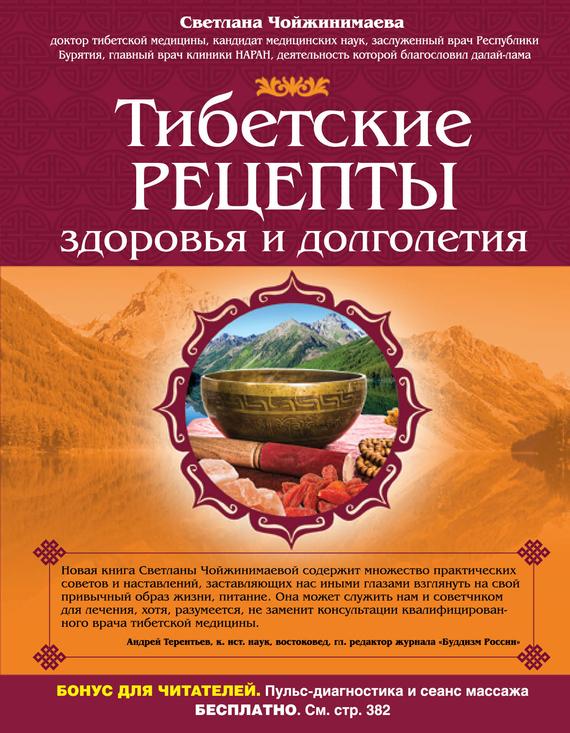 Светлана Чойжинимаева - Тибетские рецепты здоровья и долголетия