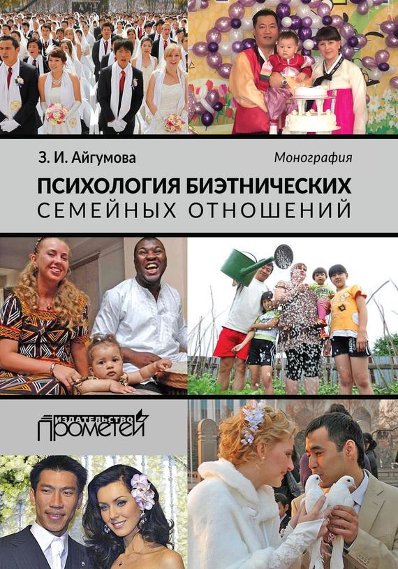 З. И. Айгумова Психология биэтнических семейных отношений коллектив авторов психология семейных отношений