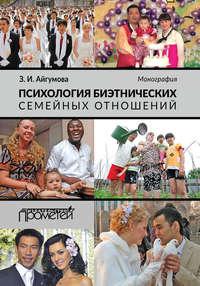 Айгумова, З. И.  - Психология биэтнических семейных отношений