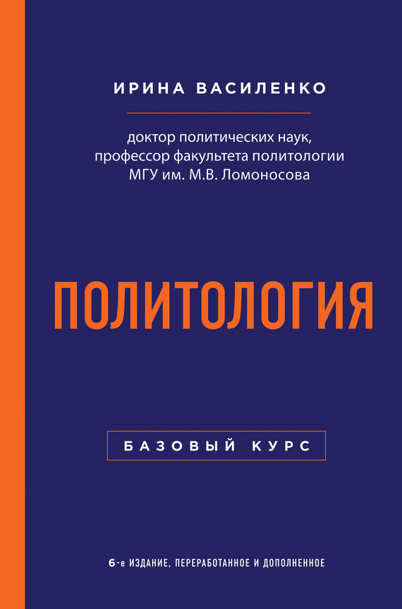 Ирина Алексеевна Василенко бесплатно