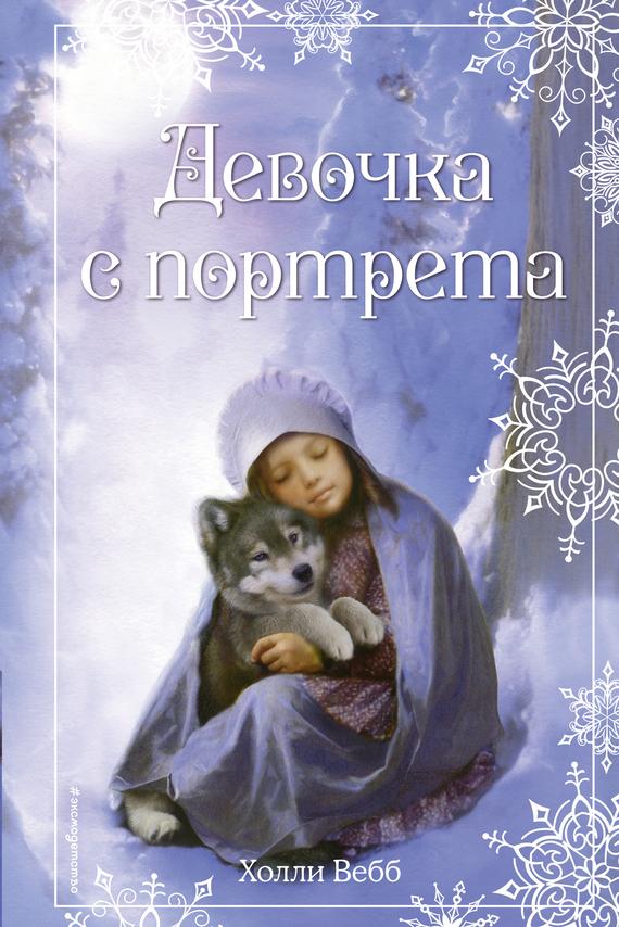 Рождественские истории. Девочка с портрета ( Холли Вебб  )