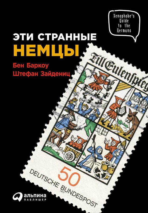 Отсутствует Книжное обозрение №21/2012