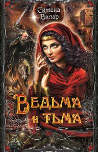 - Ведьма и тьма