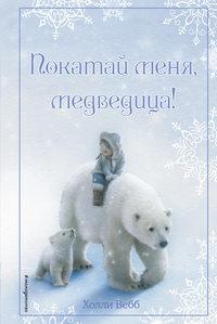 Вебб, Холли  - Рождественские истории. Покатай меня, медведица!