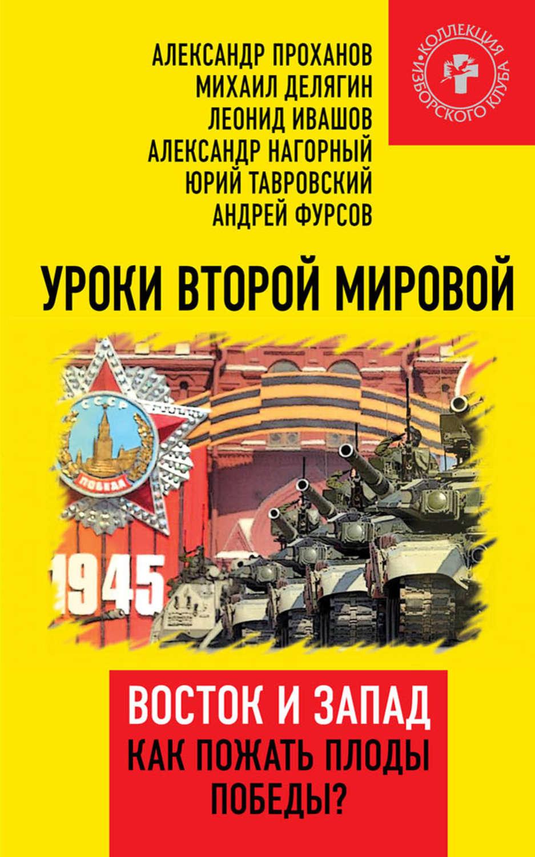 Проханов книги скачать бесплатно в fb2