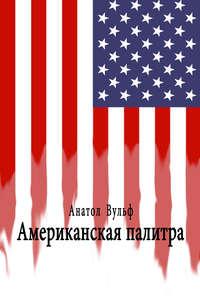 Вульф, Анатол  - Американская палитра