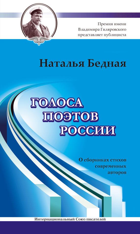 Наталья Бедная бесплатно