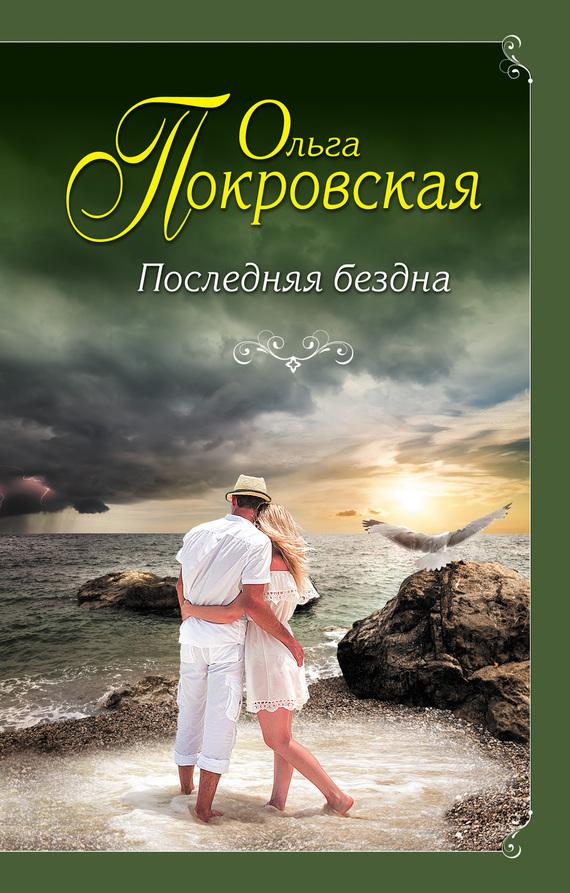Ольга Покровская Последняя бездна мария жукова гладкова остров острых ощущений