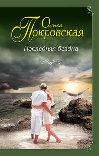 Покровская, Ольга  - Последняя бездна