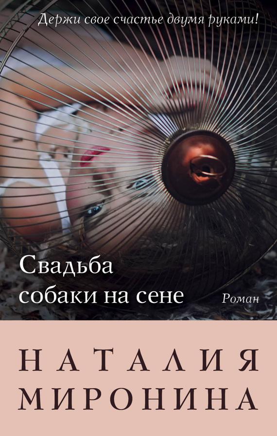 занимательное описание в книге Наталия Миронина