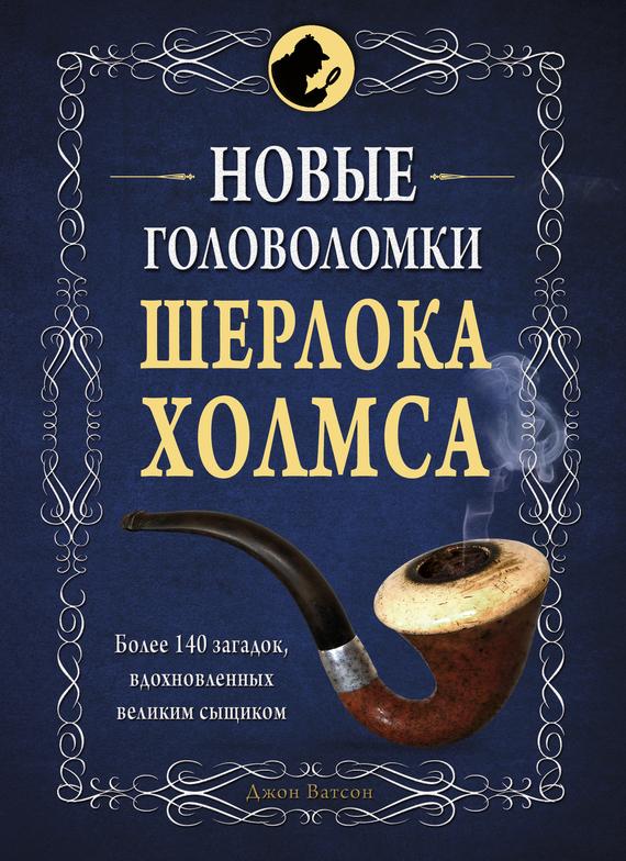 Коллектив авторов Новые головоломки Шерлока Холмса джун томсон трубка шерлока холмса