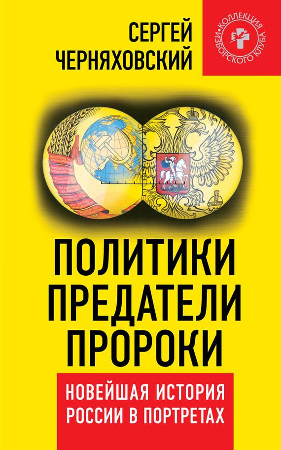Политики, предатели, пророки. Новейшая история России в портретах (1985-2012) развивается неторопливо и уверенно