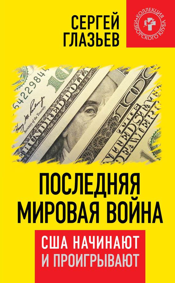 Сергей Глазьев бесплатно