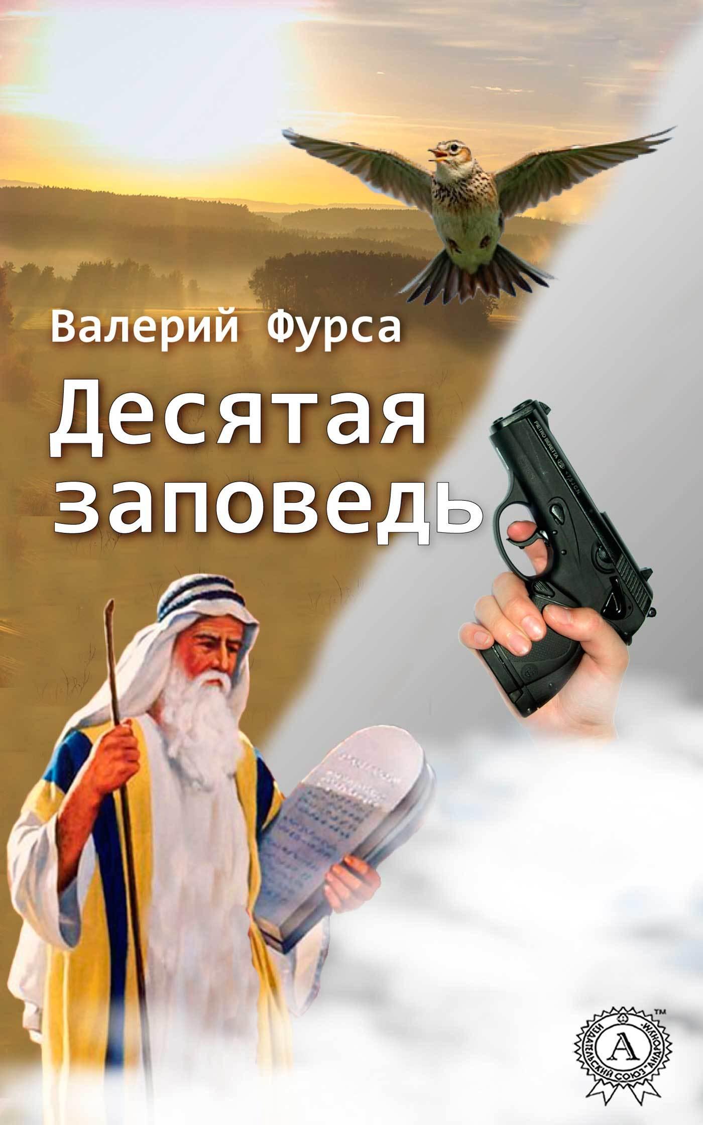 Валерий Фурса Десятая заповедь покушение