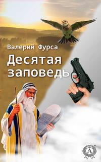 Валерий Фурса - Десятая заповедь