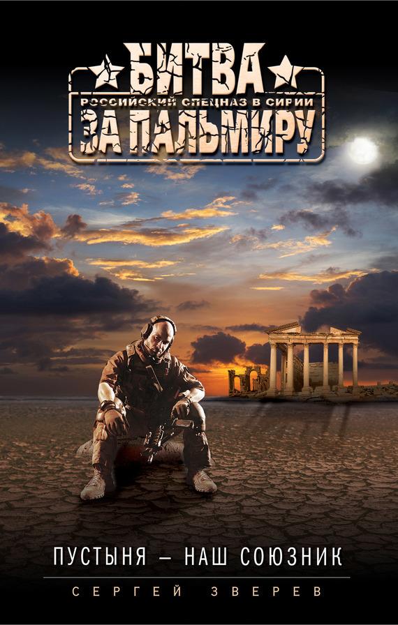 обложка электронной книги Пустыня – наш союзник