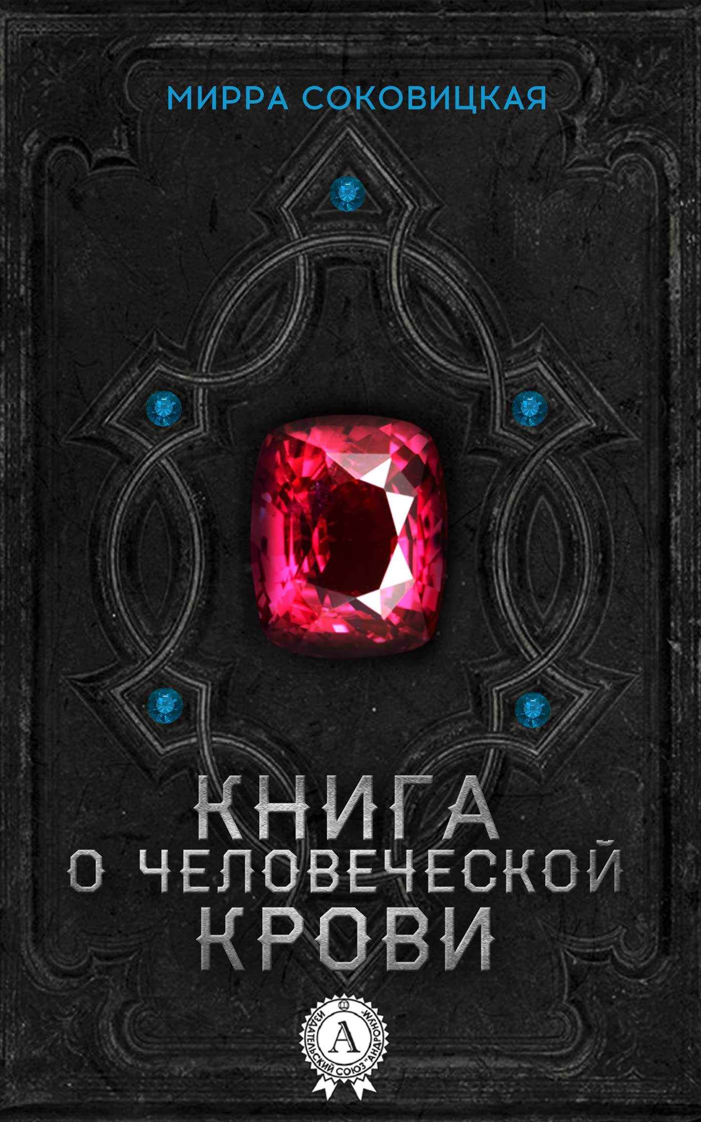Мирра Соковицкая бесплатно