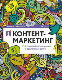 Сенаторов, Артем  - Контент-маркетинг: Стратегии продвижения в социальных сетях