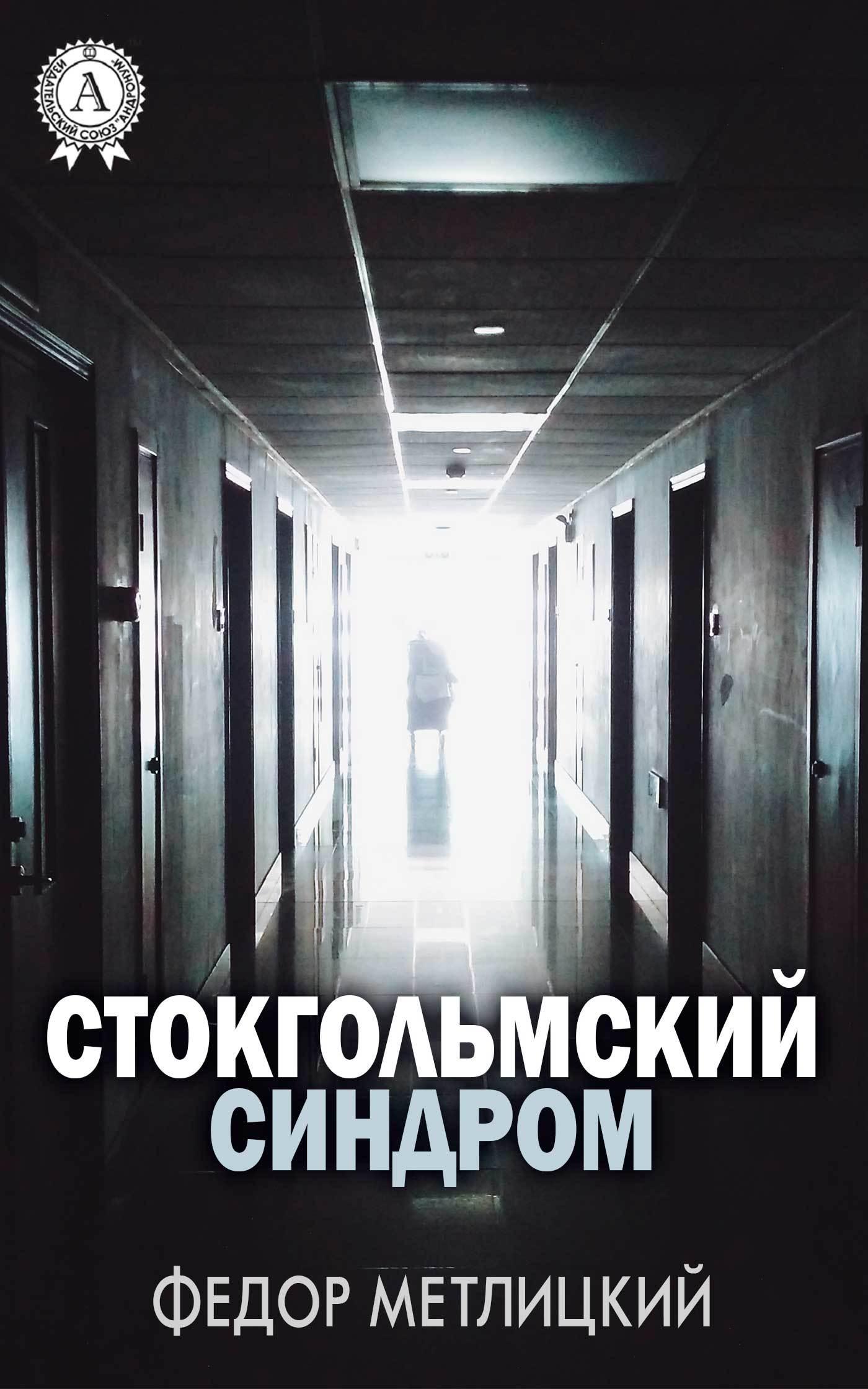 Федор Метлицкий Стокгольмский синдром