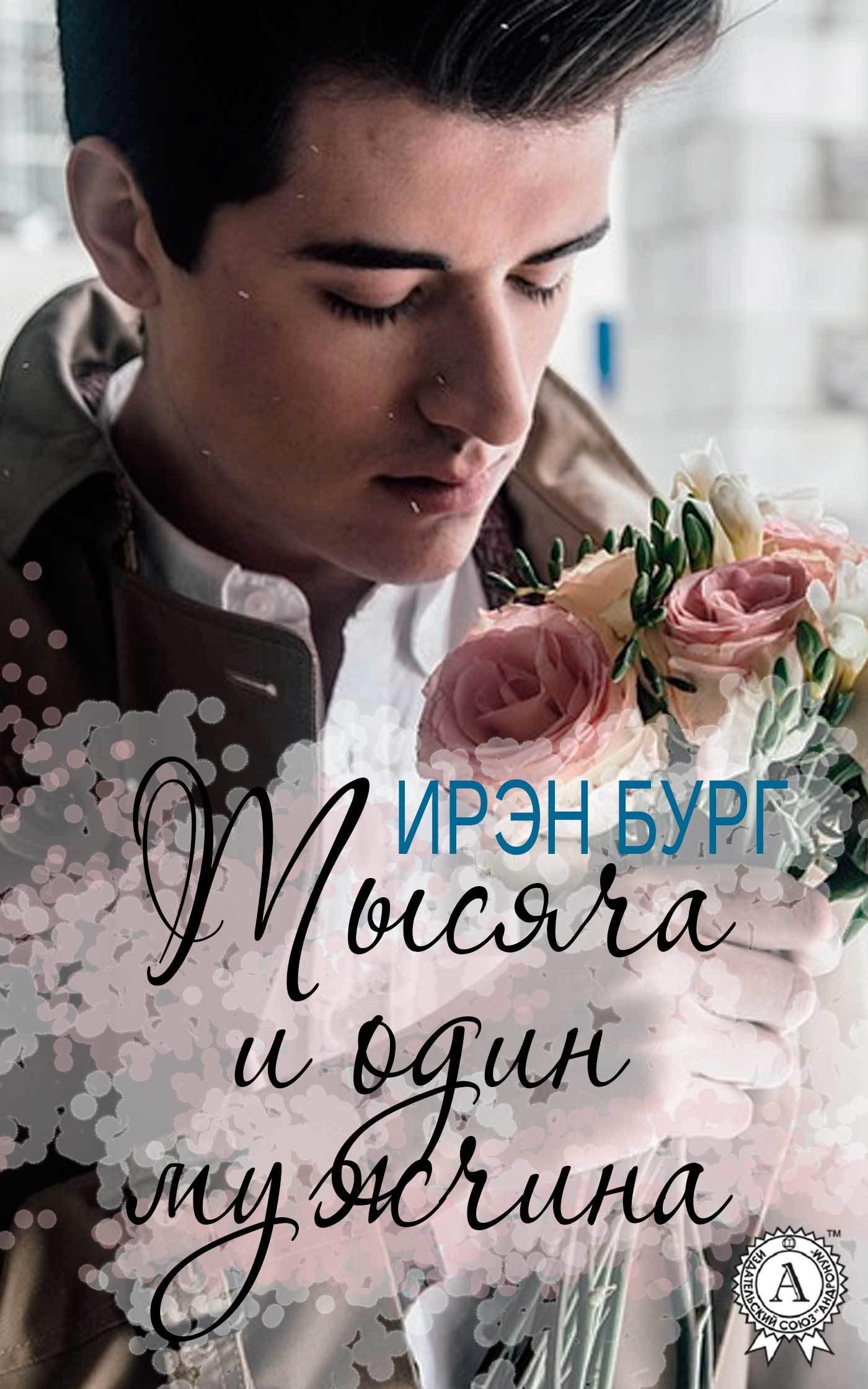 Ирэн Бург Тысяча и один мужчина ольга серябкина тысяча м