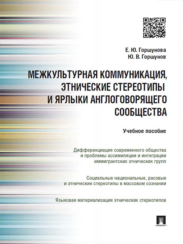 Межкультурная коммуникация и этнические стереотипы и ярлыки англоговорящего сообщества. Учебное пособие