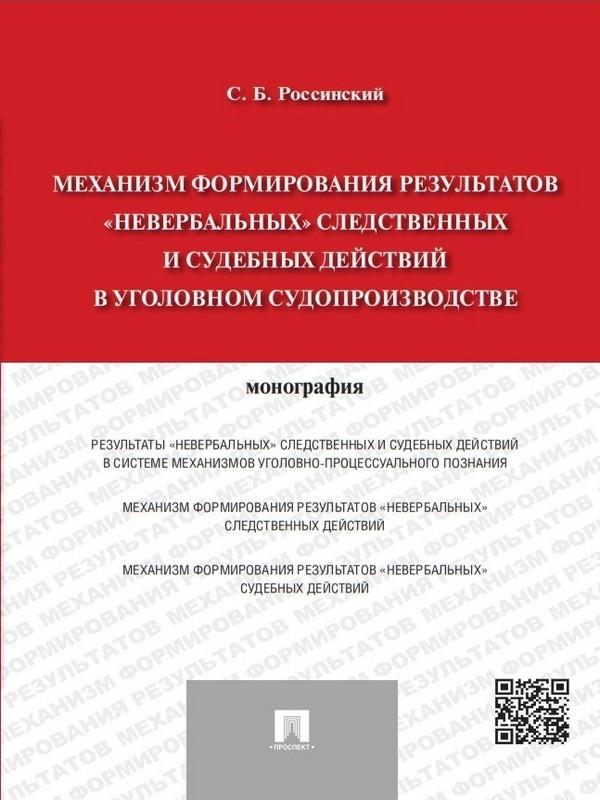 Сергей Борисович Россинский бесплатно