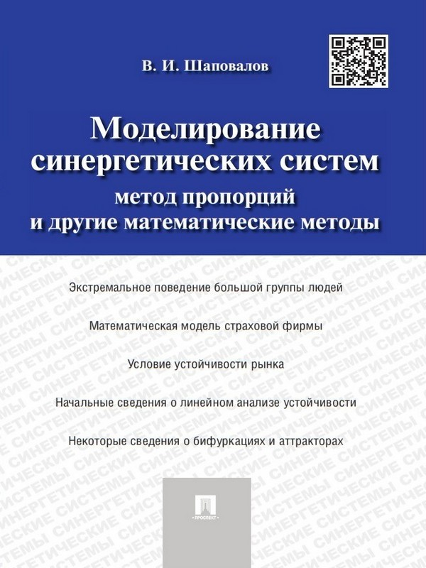 Виктор Иванович Шаповалов бесплатно