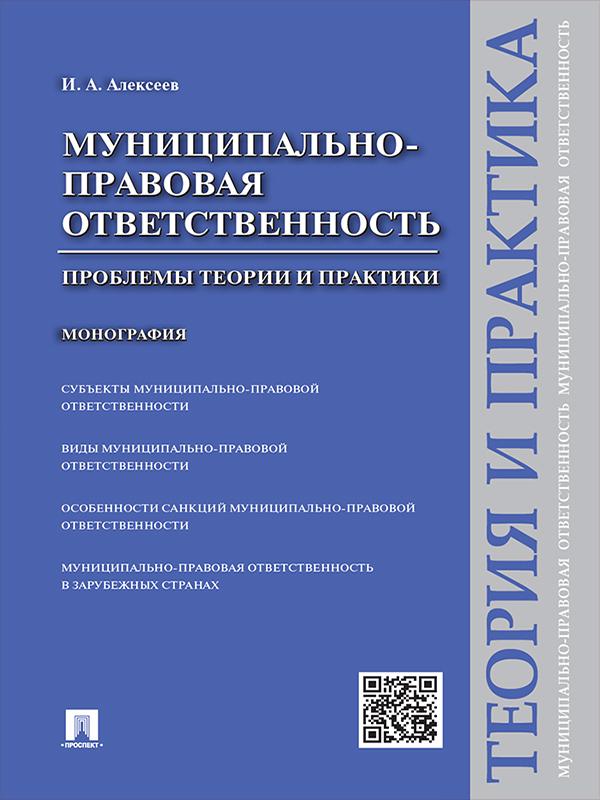 Муниципально-правовая ответственность: проблемы теории и практики. Монография