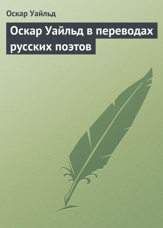 купить Оскар Уайльд Оскар Уайльд в переводах русских поэтов недорого