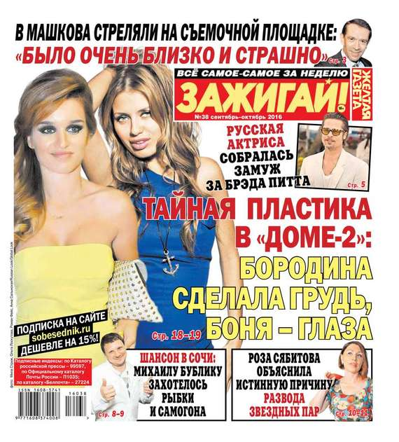 Редакция газеты Твой день Твой день 158-2014