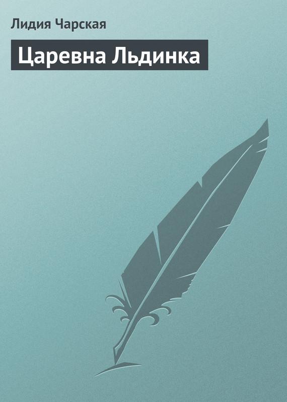 Лидия Чарская Царевна Льдинка